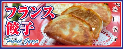 フランス餃子