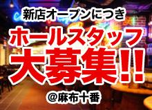 ホールスタッフ大募集!!