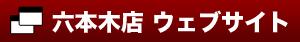 六本木店 ウェブサイト