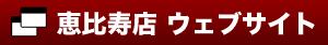 恵比寿店 ウェブサイト