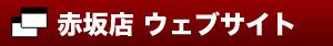 赤坂店 ウェブサイト