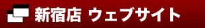 新宿店 ウェブサイト