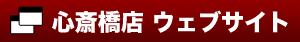 心斎橋店 ウェブサイト