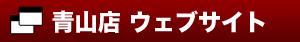 青山店 ウェブサイト
