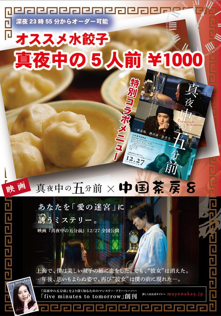真夜中の5分前×中国茶房8
