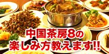 中国茶房8の楽しみ方教えます!!